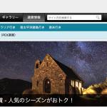 超お得!!日本とニュージーランドの往復運賃が驚きの7万円代から!