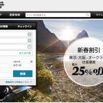 【NZ航空】1月16日まで!往復航空運賃が9万9千円から!