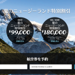 【NZ航空】運賃セール実施中!往復9万9千円から!夏の期間対象!