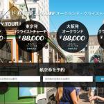 【NZ航空】10/19までの運賃セール!往復8万8千円から!