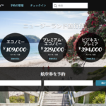 【NZ航空】前代未聞!超破格!!!日本とニュージーランドの往復航空券を5万でゲット!