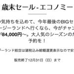 ニュージーランド航空の歳末セール実施中で8万4千円から!