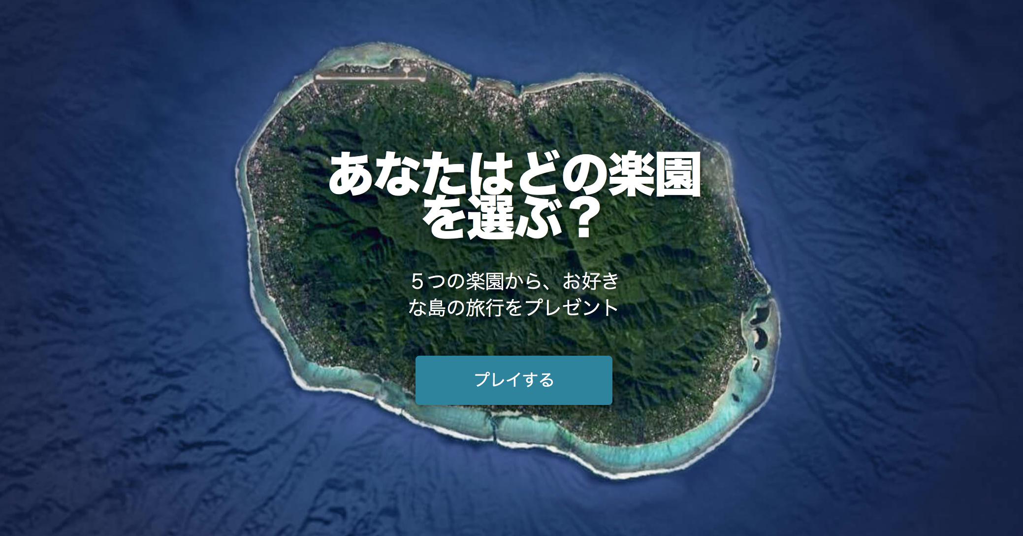 南の島へタダで行けるチャンス!NZ航空が魅力的なキャンペーン実施中!