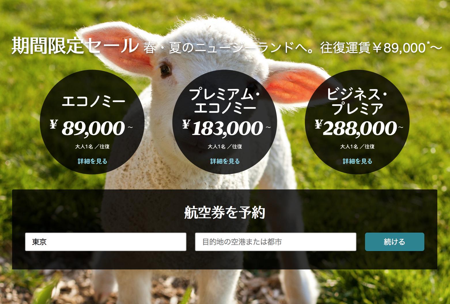 【2018年6月】ニュージーランド航空が往復8万9千円の運賃割引セールを開始!また、プラス千円で「スカイカウチ」に乗れるキャンペーン実施中!