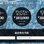 【2018年7月18日更新】引き続きNZ航空の割引セール実施中!往復8万9千円から!