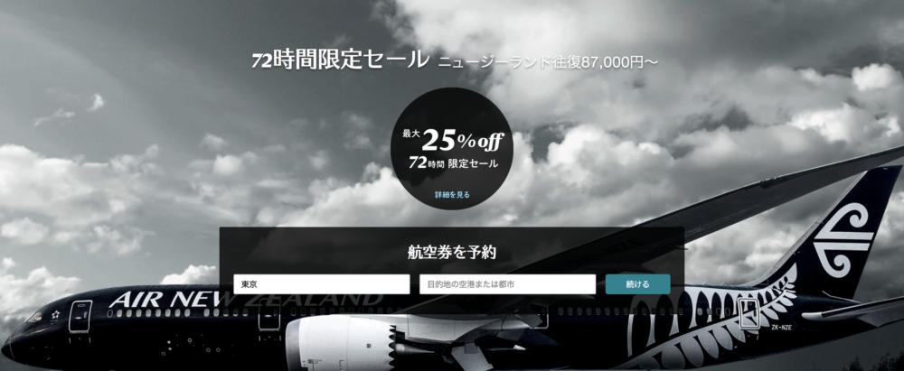 【2018月8月6日】72時間限定!ニュージーランド航空の往復航空券が最大25%OFF!