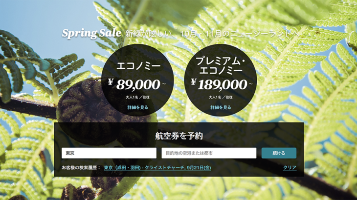 【2018年9月25日まで限定】ニュージーランド航空の春の運賃割引セール!往復8万9千円から