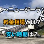 【最新版】ニュージーランドへの往復航空券の料金相場や安い時期