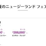 【12/17まで運賃セール】往復航空運賃9万9千円から!ニュージーランド航空の割引航空券が手に入る!