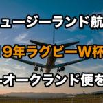 【NZ航空】2019年ラグビーW杯中は成田-オークランド路線が増便に!