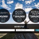【2019年1月28まで】ニュージーランド航空の運賃割引セールで8万9千円から!