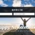 あれ?ニュージーランド航空の2019年新春セールの開催は!?