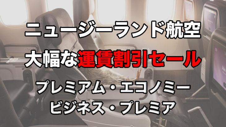 【4月15日セール終了】2つの上級座席で大幅な運賃割引セールが実施中!