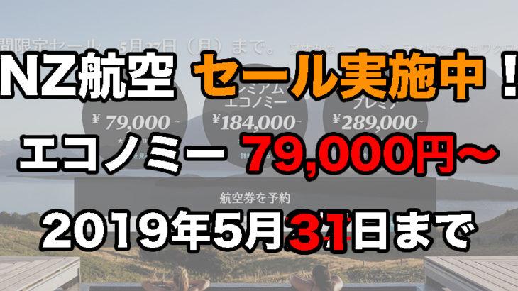 【5月31日まで】往復79,000円から!ニュージーランド航空の運賃割引セールが実施中!