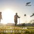 【NZ航空キャンペーン情報】成田-ウェリントン往復航空券が抽選で当たる!オールブラックスvs南アフリカ代表戦の観戦チケットも!