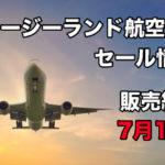 【7/16まで】ニュージーランド航空の割引運賃セールが実施中!同時の購入で一部国内線が無料に!