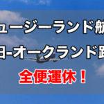 ニュージーランド航空 成田-オークランド路線を3/30から6/30まで運休